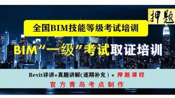"""全国BIM技能等级考试""""一级""""报名培训"""