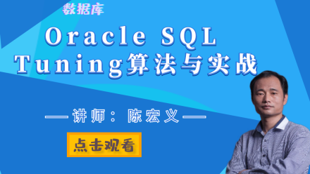 Oracle SQL Tuning算法与实战