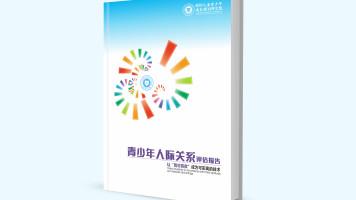 青少年人际关系评估报告解读