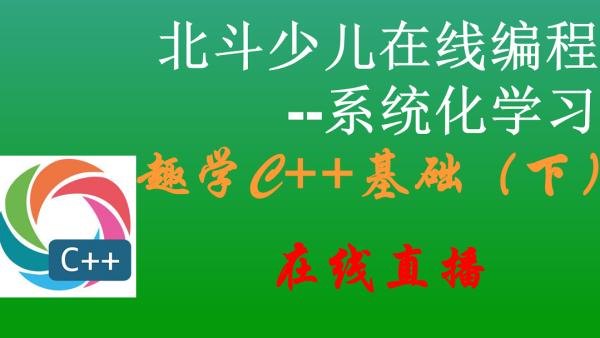 趣学C++奥赛基础(下)