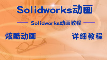 Solidworks动画教程