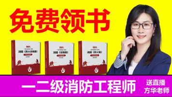 【云峰消题】2021一级消防工程师二级消防工程师技术实务综合能力