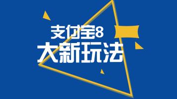 陈晓通-支付宝营销实战系列课程:支付宝9.0改版8大新玩法
