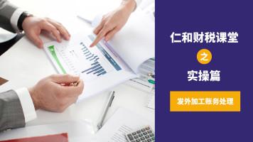 发外加工账务处理(仁和财税课堂之实操篇)【仁和会计教育】