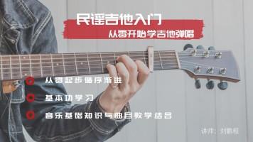 民谣吉他入门-从零开始学吉他弹唱