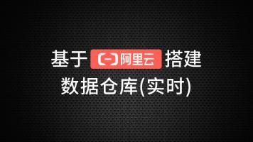 尚硅谷_基于阿里云搭建数据仓库(实时)