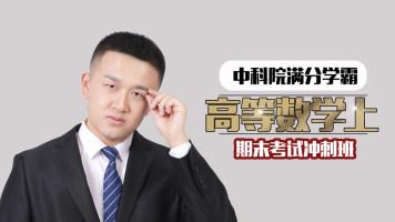 大一高等数学冲刺班(极限)+【微信】supermath987