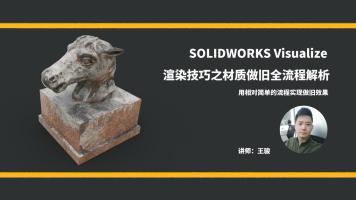 做旧材质渲染-SOLIDWORKS Visualize逼真PBR材质渲染