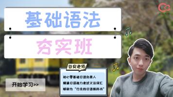 2021年初心日语基础语法夯实班
