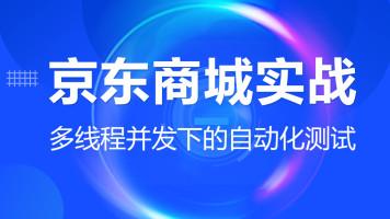 京东商城自动化测试实战