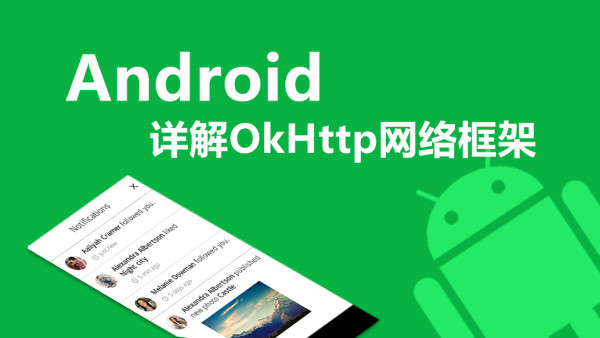 android,java开发进阶之详解okHttp网络框架视频 | 教程