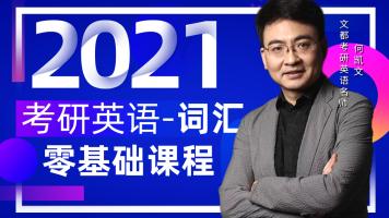 2021考研英语-词汇零基础课程【文都考研-何凯文】