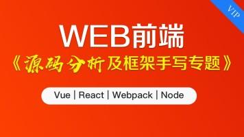Vue/Vuex/React/ReactRouter/Webpack/Node源码分析,框架手写专题