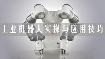 工业机器人实操与应用技巧