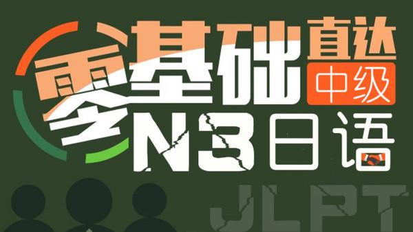 日语零基础直达初级N3班