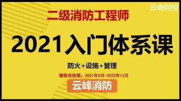 云峰消防2021二级消防工程师入门体系课