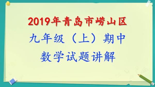 2019青岛市崂山区九年级(上)期中数学试题讲解