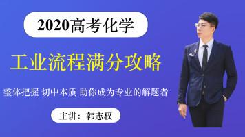 【韩志权化学】2020高考化学—直击高考工业流程专题解题技巧