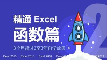 精通Excel视频教程-②精通函数篇【朱仕平】