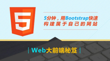 Bootstrap前端框架5分钟快速建站