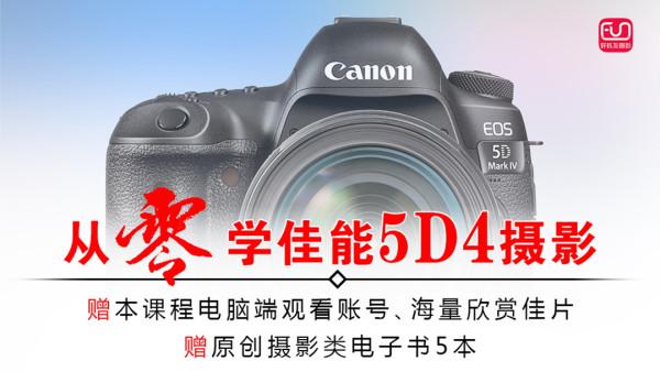 佳能5D4相机教程摄影理论相机操作技巧好机友摄影