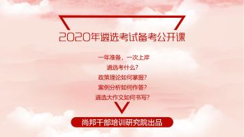 2020年遴选考试备考公开课