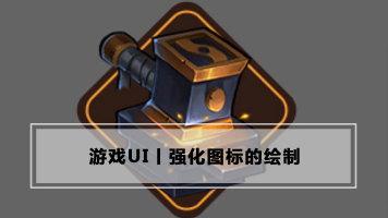 强化图标的刻画丨游戏UI丨数位板绘图丨王氏教育集团