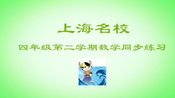 上海名校 四年级第二学期数学每周练习(沪教版)(牛娃汇)