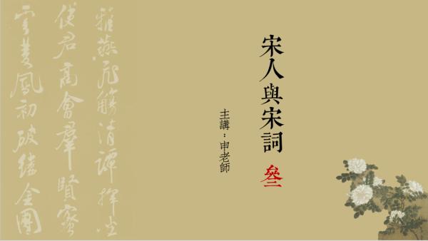 宋人与宋词(第三季)