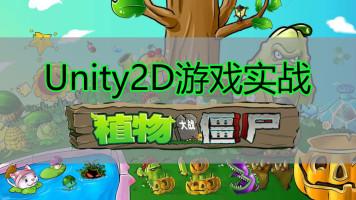 Unity2D游戏植物大战僵尸项目实战教程