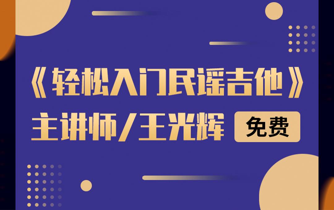 王光辉-吉他自学入门精品教学