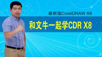 文牛老师CorelDRAWX8原创视频教程 cdr平面广告图文设计