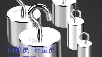 北京计量员资格证计量管理员培训校准指导