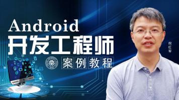 Android开发工程师案例教程