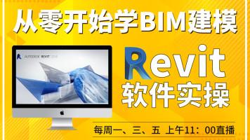 从零开始学bim建模 Revit软件实操