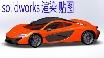 solidworks 渲染贴图视频教程