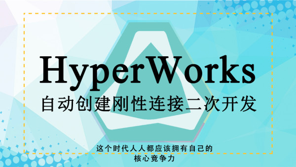 基于Hyperworks的自动创建刚性连接二次开发讲解