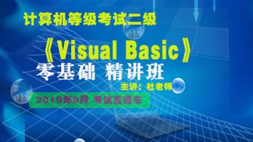 2019年3月计算机等级考试二级visual basic视频教程零基础精讲班