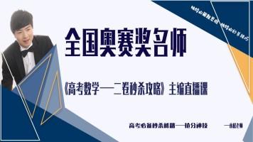 【永松课堂】—2020届—高考数学必备——秒杀秘籍抢分神器