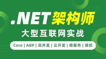 .NET/C#架构师/高级开发/Core/微服务/分布式/高并发