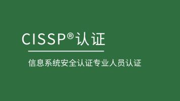 【官方授权】CISSP注册信息系统安全认证