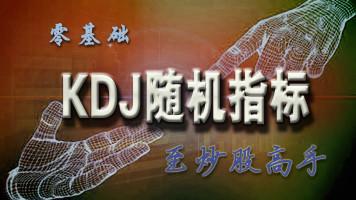 红叔牛 -  零基础至炒股高手【KDJ随机指标】