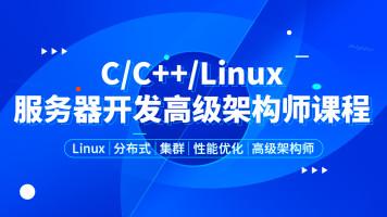 C/C++Linux服务器开发/后台架构师【零声学院】
