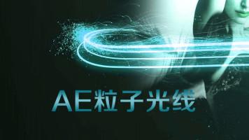 AE粒子光线特效(NEW)