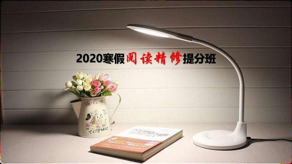 2021寒假满分阅读精修班