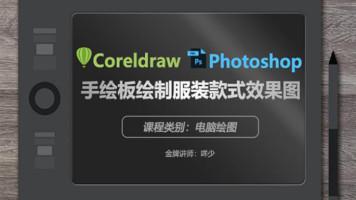 CDR+PS+手绘板绘制服装款式效果图