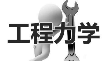 工程力学(72+2学习指导)_张莉