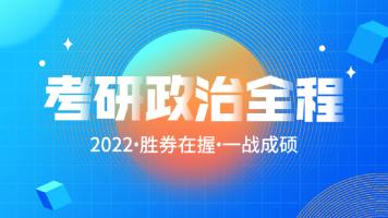 2022惠铭政治系统全程班-胜券在握
