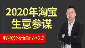 【数据分析课】2020年淘宝开店新版生意参谋新手小白零基础速成班