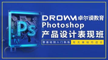 Photoshop工业产品设计表现班【卓尔谟教育】